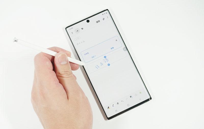 Galaxy Note10が好き