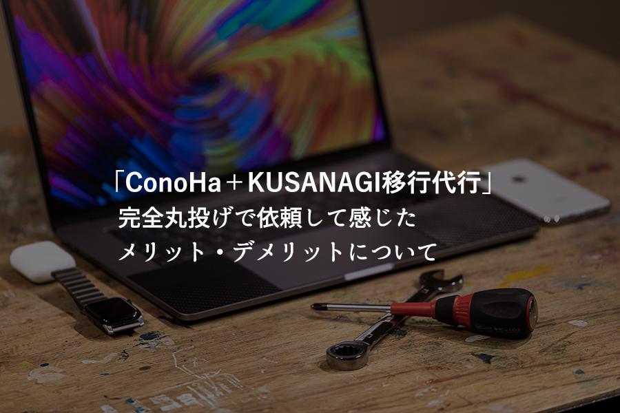 ConoHa+KUSANAGI移行代行について
