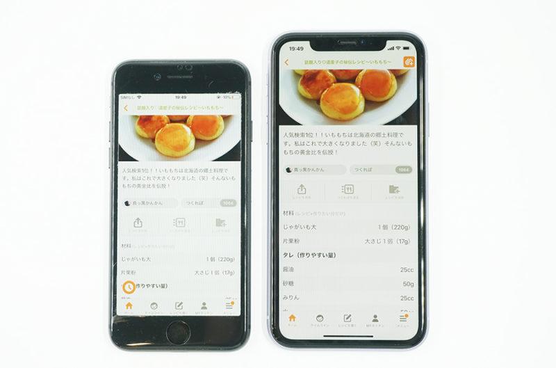 料理をする時に使うクックパッド左が、iPhone8、右がiPhone 11