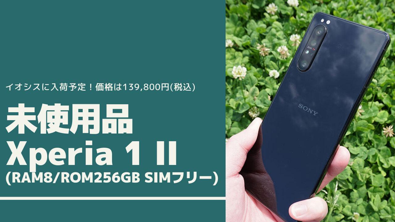 海外版Xperia 1 IIのイオシス入荷予定は6月22日!価格は約139,800円(税込)に